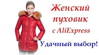 Пуховик с Алиэкспресс Покупки на Aliexpress Женский пуховик Обзор Покупаем на али Зимний пуховик.