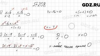 № 208 - Алгебра 8 класс Мерзляк