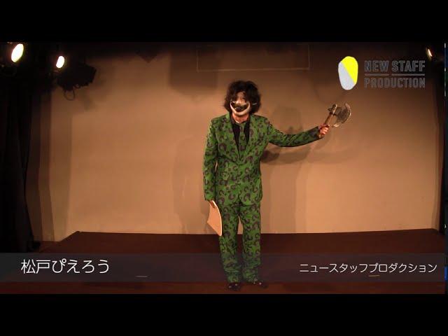 【LIVE NSP junior】松戸ぴえろう(2020年9月公演)