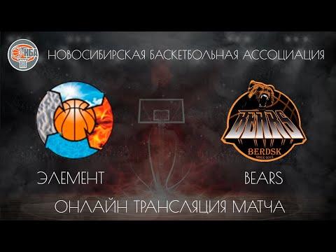 24.11.2018. НБА. Элемент - Bears.