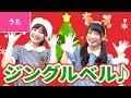♪ジングルベル/Jingle Bells【♪クリスマスソング】Christmas Song / X'mas Song