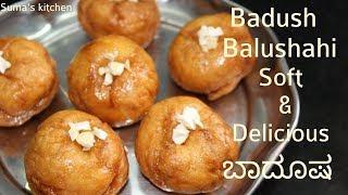 Badusha/ಬಾದೂಷ/Balushahi/Indian sweet recipe/Diwali Sweet