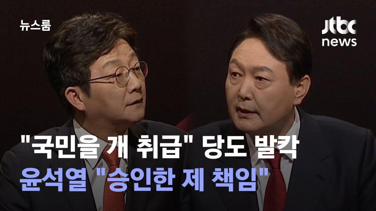 """Download """"국민을 개 취급"""" 당도 발칵…윤석열 """"승인한 제 책임"""" / JTBC 뉴스룸"""