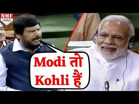 देखिये किस वजह से Ramdas Athawale ने Narendra Modi को बता दिया Virat Kohli