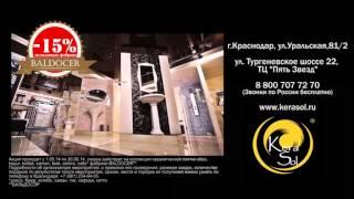 Керамическая плитка и сантехника в салонах KERASOL(, 2014-05-15T17:10:20.000Z)