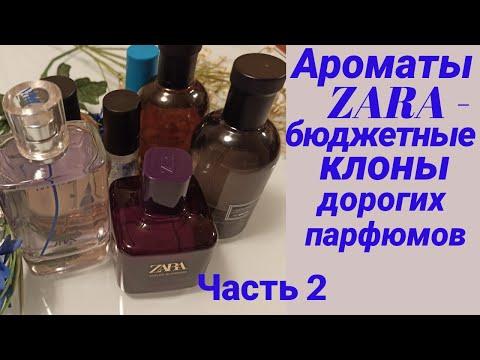 Ароматы ZARA. Бюджетные клоны дорогих парфюмов.Часть 2.Мужские ароматы.