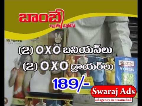Bombay Shopping Mall tv ad