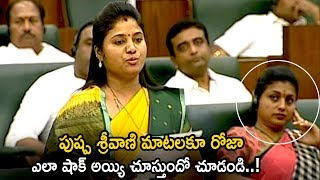 YSRCP MLA Roja Shocks When Pushpa Srivani Speech At Assembly Session || Life Andhra Tv