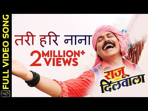 Tari Hari Na Na - तरी हरि नाना | Full Video Song | Raju Dilwala - राजू दिलवाला | CG Movie | Prakash