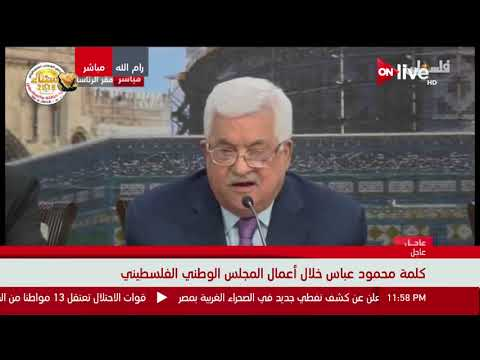 كلمة محمود عباس خلال أعمال المجلس الوطني الفلسطيني