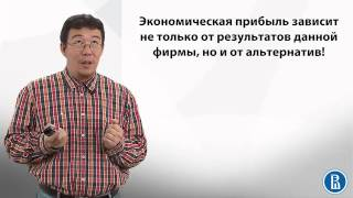 4.4 Издержки фирмы глазами экономиста ч.1
