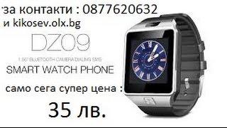 Смарт-годинник DZ09 - просування на 30 лв. тел. 0877620632 з kikosev.olx.ru з сім-карти і карти sd