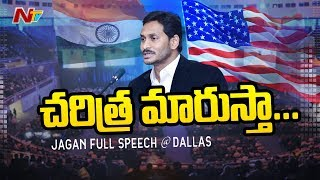 AP CM YS Jagan Excellent Speech in Dallas Convention Centre | Jagan US Tour | NTV