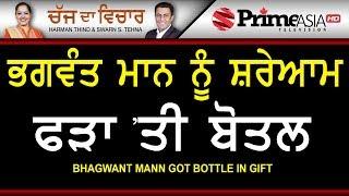 Chajj Da Vichar 677 Bhagwant Mann got Bottle in Gift