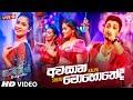 Awasana Mohothediwath (Live) - Shenu Kalpa | Sinhala Live Show Songs | Sinhala Live Show 2020