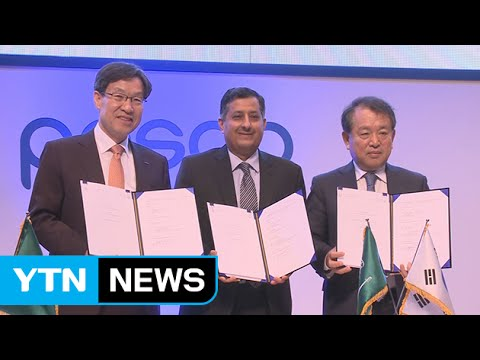POSCO to sell stake in its construction unit to Saudi fund / YTN
