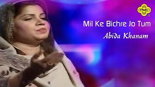 Abida Khanam - Mil Ke Bichre Jo Tum - Pakistani Regional Song