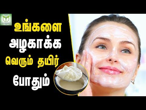 curd-for-skin-benefits---skin-care-tips-in-tamil-||-tamil-health-beuty-tips