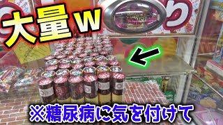 【乱獲!?】超大量のマーブルチョコはこのやり方で取りまくれww【クレーンゲーム】