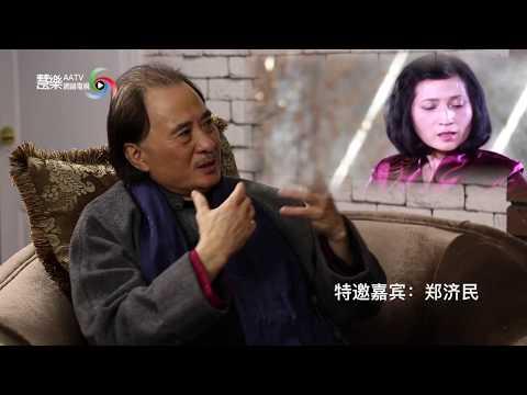 笛子演奏家—访华裔音乐艺术制作人郑济民先生(三)zhengjiming|AATV慧乐