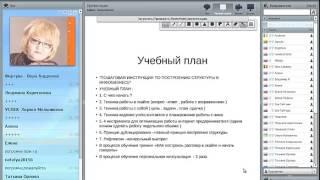 Школа Новичков Учебный план