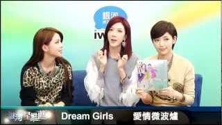 銀河星推薦‧Dream Girls - 愛情微波爐