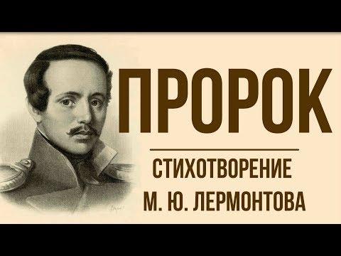 «Пророк» М.  Лермонтов.  Анализ стихотворения