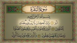 Download lagu Surah Al Baqarah Al Sudais 4K سورة البقرة السديس (كاملة مكتوبة) تلاوة رائعة (دون اعلانات) جودة عالية