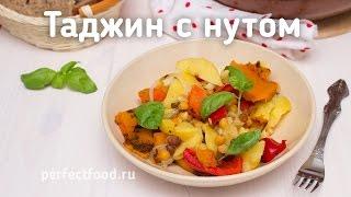 Тажин (таджин) с нутом и овощами. Добрые рецепты
