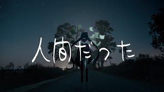 【感情】人間だった 歌ってみた AZKi【I Was Human】