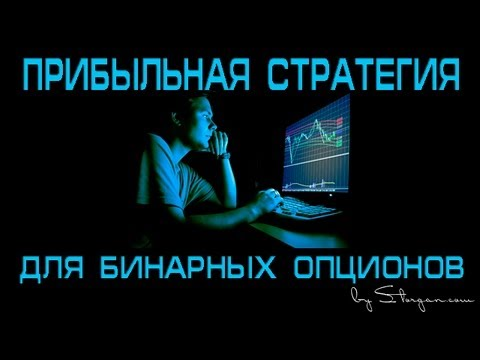 Видео прибыльных стратегий для бинарных опционов торги на бинарных опционах отзывы