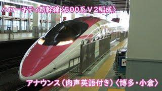 ハローキティ―新幹線 500系Ⅴ2編成  こだま730号 アナウンス