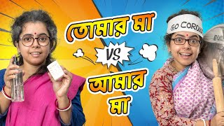 তোমার মা vs আমার মা । Your Mom vs My Mom | Bengali Comedy Video | Subtitled