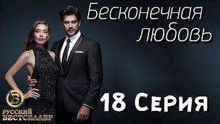 Бесконечная Любовь (Kara Sevda) 18 Серия. Дубляж HD720