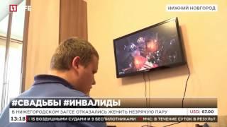В нижегородском ЗАГСе отказались женить незрячую пару