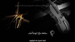سيداحمد صالح بورتسودان - توبة يا أحباب