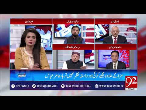 Why people want south punjab region as separate province? - 15 April 2018 - 92NewsHDPlus
