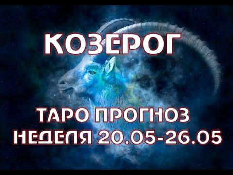 КОЗЕРОГ гороскоп неделя 20-26 МАЯ прогноз полнолуния 19 мая влияние на неделю
