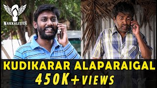 Kudikarar Alaparaigal - Comedy Video - Nakkalites