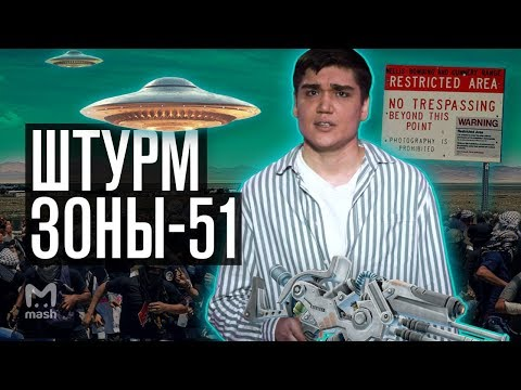 ШТУРМ ЗОНЫ-51 РЕАЛЕН? | МЭШ ОБЪЯСНЯЕТ