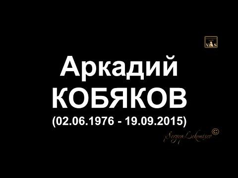 Аркадий Кобяков - Уходишь, уходи (В Память об Аркадии - полгода)