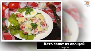 полезный кето салат из овощей и сыра