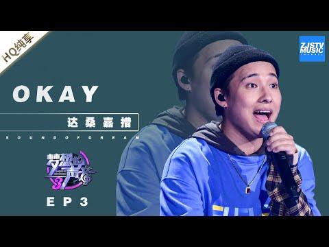 [ 纯享 ]达桑嘉措《OKAY》《梦想的声音3》EP3 20181109 /浙江卫视官方音乐HD/