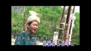 [饶福全] 耶利亚女郎 -- 我为你哭!爱人 (Official MV)