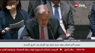 مجلس الأمن الدولي يعقد جلسة خاصة حول الأوضاع في الشرق الأوسط