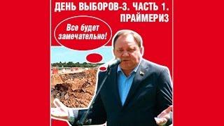 """Фильм """"День выборов 3. Часть I. ПРАЙМЕРИЗ"""""""