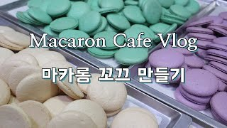 Macaron Cafe Vlog | 마카롱 꼬끄 만들기