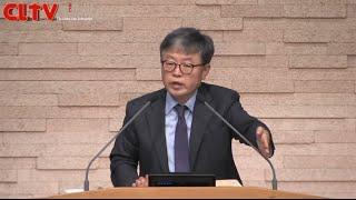 Gambar cover CLTV파워강좌_송태근 목사의 요한계시록 (2회)_'계시록의 일곱교회'