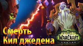 Гробница Саргераса Смерть Кил'Джедена На  RU |Русском Wow 7.2.5