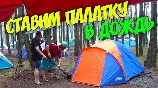ВЛОГ Приехали в лес на неделю в лагерь Ставим палатки в сильный дождь Миша на сцене в конкурсе